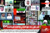 تقرير حقوقي: حصاد حقوق الإنسان في دولة الإمارات العربية المتحدة