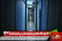 الأناضول: 204 معتقل رأي يتعرضون للتعذيب في السجون الإماراتية