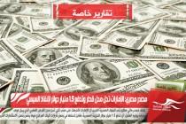 مصدر مصري: الإمارات تحل محل قطر وتدفع 1.5 مليار دولار لإنقاذ السيسي