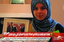 إسقاط تهم الإرهاب أم إعاقة سير العدالة؟ بقلم ابنة المعتقل الليبي سليم العرادي
