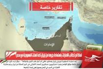 لماذا لم تطالب الامارات باستعادة جزرها من إيران كما فعلت السعودية مع مصر؟