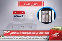 فيديو: 4 سنوات على اعتقال الشيخ سلطان بن كايد القاسمي