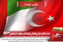 أسباب التقارب التركي الإماراتي أبرزها ترقب سقوط حكم السيسي