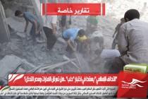 """""""التحالف الإسلامي"""" يسقط في اختبار """"حلب"""" ..هل تعرقل الامارات ومصر التدخل؟"""