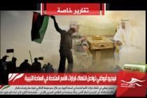فيديو: أبوظبي تواصل انتهاك قرارات الأمم المتحدة في الساحة الليبية