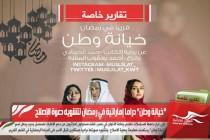 """""""خيانة وطن"""" دراما إماراتية في رمضان لتشويه دعوة الإصلاح"""