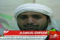 المكارثية الإماراتية