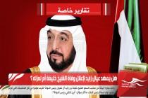 هل يمهد عيال زايد لإعلان وفاة الشيخ خليفة أم لعزله ؟