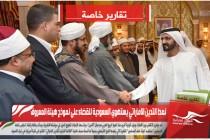 نمط التدين الاماراتي يستهوي السعودية للقضاء على نموذج هيئة المعروف