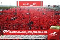 معركة بين مؤيدي ومعارضي اردوغان في الامارات تكشف دعمها للانقلاب