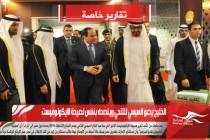 الخليج يدعو السيسي للتنحي وينصحه بنفس نصيحة الايكونوميست