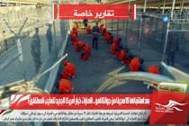 بعد استقبالها 15 سجينا من جوانتانامو .. الامارات خيار أمريكا الجديد لتعذيب المعتقلين؟