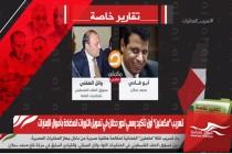 """تسريب """"مكملين"""" أول تأكيد رسمي لدور دحلان في تمويل الثورات المضادة بأموال الإمارات"""