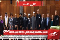"""سر اجتماع حكماء المسلمين والكنائس العالمي"""" .. ربط القادة الدينيين بالحكومات"""