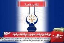 فوز الإسلاميين في المغرب يعمق جراح داعمي الانقلابات في الامارات