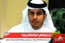 """"""" الصورة الكاملة للانقلاب في الإمارات """""""