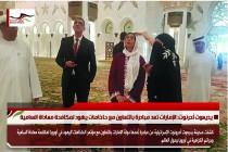 يديعوت أحرنوت: الإمارات تعد مبادرة بالتعاون مع حاخامات يهود لمكافحة معاداة السامية