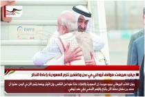 ديفيد هيرست: مواقف أبوظبي في عدن وكشمير تلزم السعودية بإعادة النظر