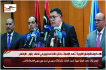 حكومة الوفاق الليبية تتهم الإمارات بقتل ثلاثة مدنيين في قصف جنوب طرابلس
