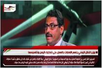 وزير النقل اليمني يتهم الإمارات بالعمل على تفكيك اليمن وتقسيمها