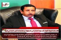 محافظ شبوة: القوات المدعومة اماراتياً هي المسؤولة عن استهداف أنابيب النفط في شبوة