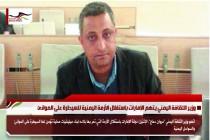 وزير الثقافة اليمني يتهم الإمارات باستغلال الأزمة اليمنية للسيطرة على الموانئ