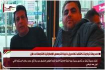 صحيفة تركية تكشف تفاصيل خلية التجسس الإماراتية التابعة لدحلان