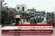 قوات الحزام الأمني المدعومة اماراتياً ترفض تسليم محافظة أبين