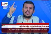 وول ستريت : أمريكا تخطط لمحادثات مباشرة مع الحوثيين