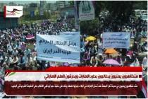 متظاهرون يمنيون يطالبون بطرد الإمارات ويحرقون العلم الإماراتي