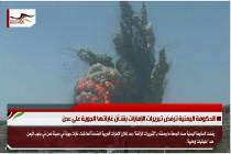 الحكومة اليمنية ترفض تبريرات الإمارات بشـأن غاراتها الجوية على عدن