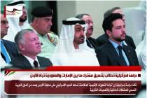 دراسة اسرائيلية تطالب بتنسيق مشترك ما بين الإمارات والسعودية تجاه الأردن
