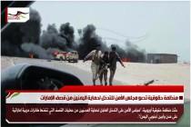 منظمة حقوقية تدعو مجلس الأمن للتدخل لحماية اليمنين من قصف الإمارات