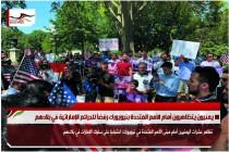 يمنيون يتظاهرون أمام الأمم المتحدة بنيويورك رفضاً للجرائم الإماراتية في بلادهم