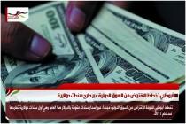 أبوظبي تخطط للاقتراض من السوق الدولية عبر طرح سندات دولارية