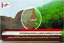 اندبندنت: الصراع الإماراتي السعودي على المهرة يدفع عُمان للتدخل