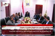 الحكومة اليمنية تتعهد باتخاذ الوسائل القانونية ضد الإمارات