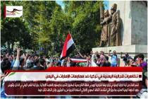 تظاهرات للجالية اليمنية في تركيا ضد ممارسات الإمارات في اليمن