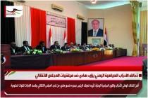 تحالف الأحزاب السياسية اليمني يؤيد هادي ضد ميلشيات المجلس الانتقالي
