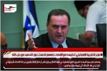 وزير الخارجية الإسرائيلي: تطبيعنا مع الإمارات دفعهم للصمت حول التصعيد مع حزب الله