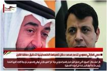 سعي اماراتي سعودي لتصدر محمد دحلان للسياسة الفلسطينية لتحقيق صفقة القرن