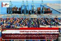 صادرات إيران النفطية ترتفع لأعلى معدلاتها بعد مرورها بالإمارات