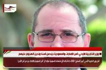 وزير الخارجية الأردني: أمن الإمارات والسعودية جزء من أمننا وندين الهجوم عليهم