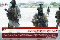 تعزيزات عسكرية تابعة للقوات الإماراتية تصل عدن