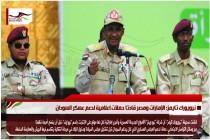نيويورك تايمز: الإمارات ومصر قادتا حملات اعلامية لدعم عسكر السودان