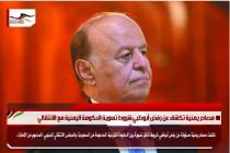 مصادر يمنية تكشف عن رفض أبوظبي شروط تسوية الحكومة اليمنية مع الانتقالي