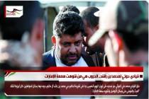 قيادي حوثي لمحمد بن راشد.. الحروب هي من شوهت سمعة الإمارات