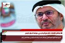 قرقاش: الإمارات تقف مع الرياض في دعوتها للحوار باليمن