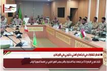 قطر تشارك في اجتماع أمني خليجي في الرياض