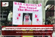 متظاهرون يمنيون ينظمون وقفة في لندن ضد الهجمات الإماراتية على الحكومة اليمنية